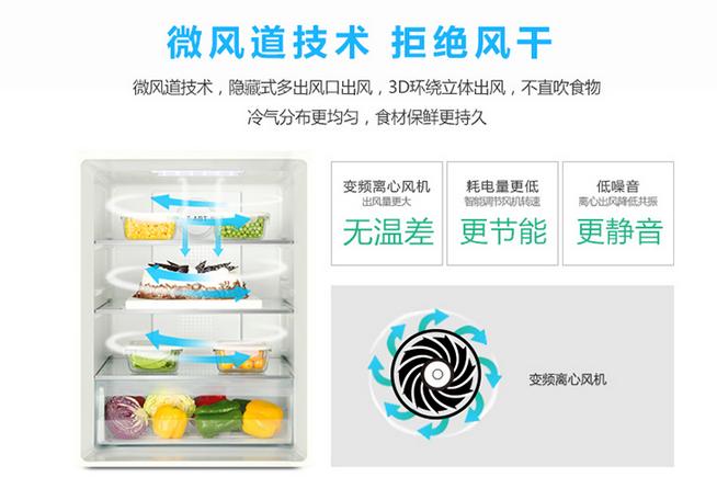 怎样选三门冰箱? 258升三门风冷冰箱 杜绝结霜爱
