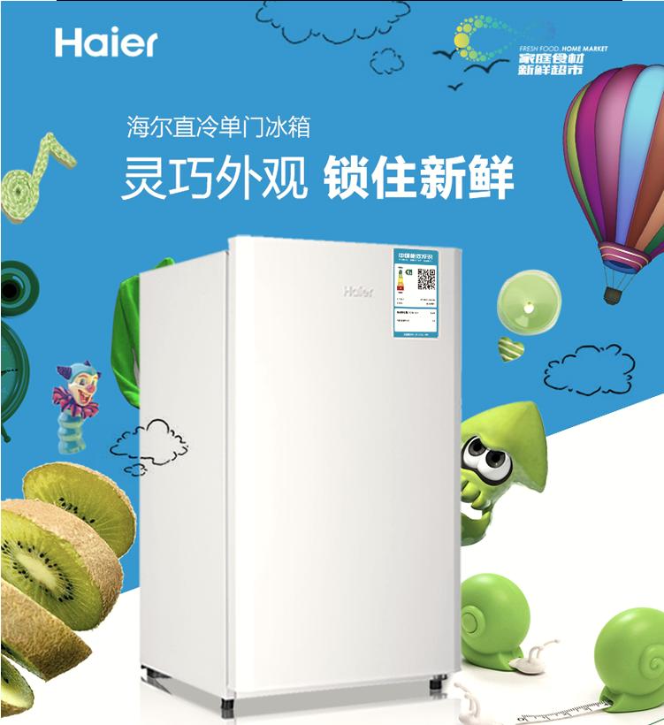 海尔对开门冰箱缺点是什么
