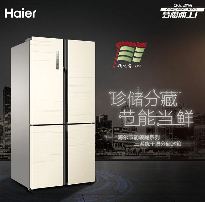 多门冰箱预留尺寸是多少