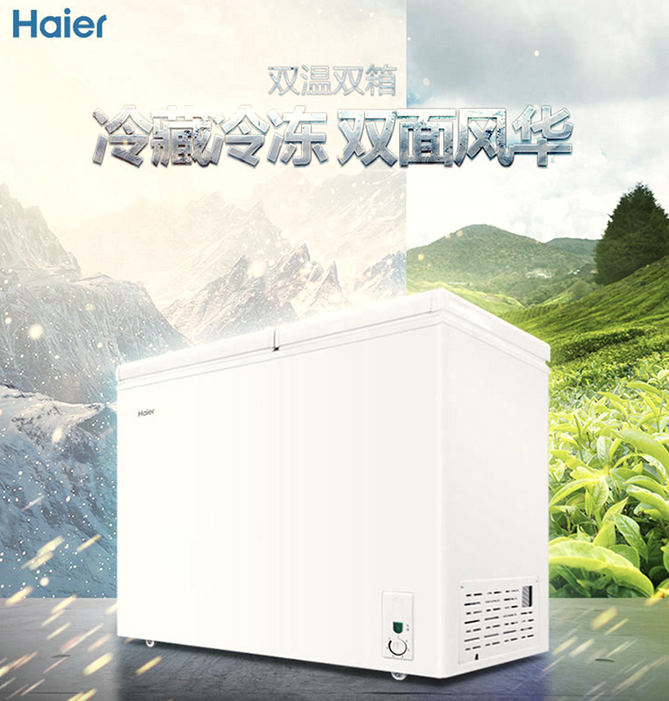 海尔商用冷柜官网冷柜价格是多少