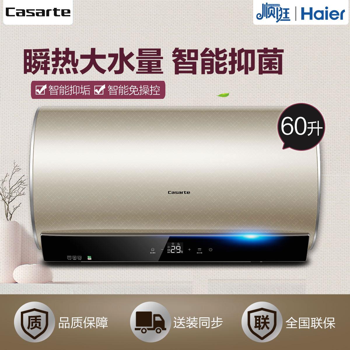 Casarte/卡萨帝             热水器             CEH-60V