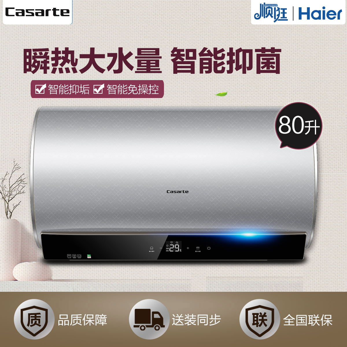Casarte/卡萨帝             热水器             CEH-80V(银)