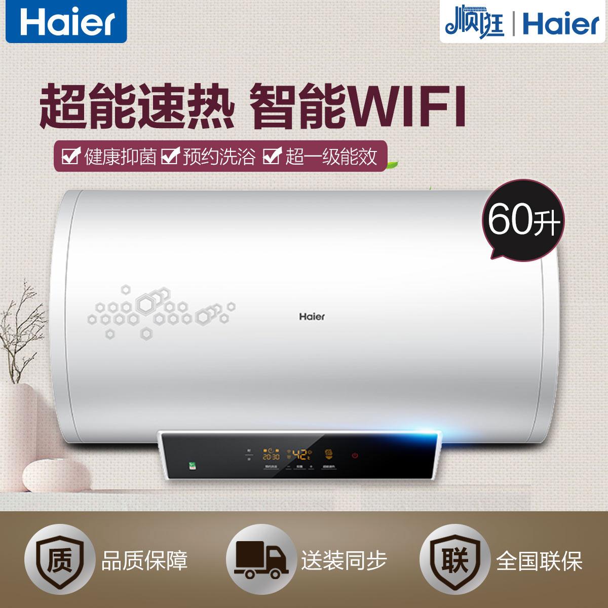 Haier/海尔             热水器             ES60H-S7(E)(U1)