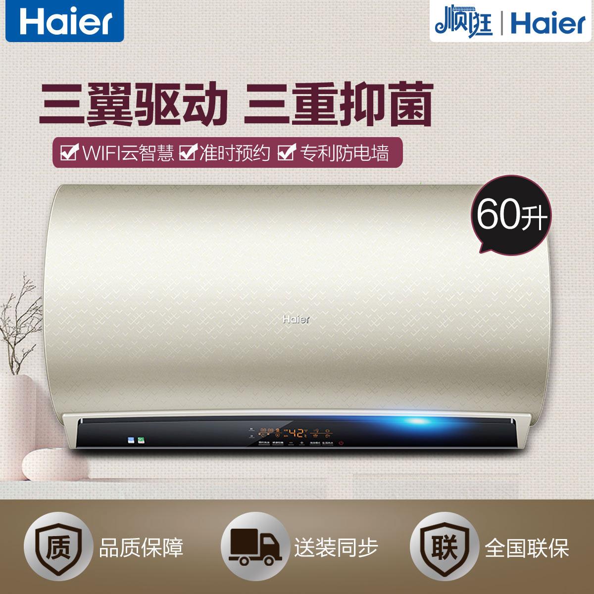 Haier/海尔             电热水器             ES60H-S9(U1)浅啡