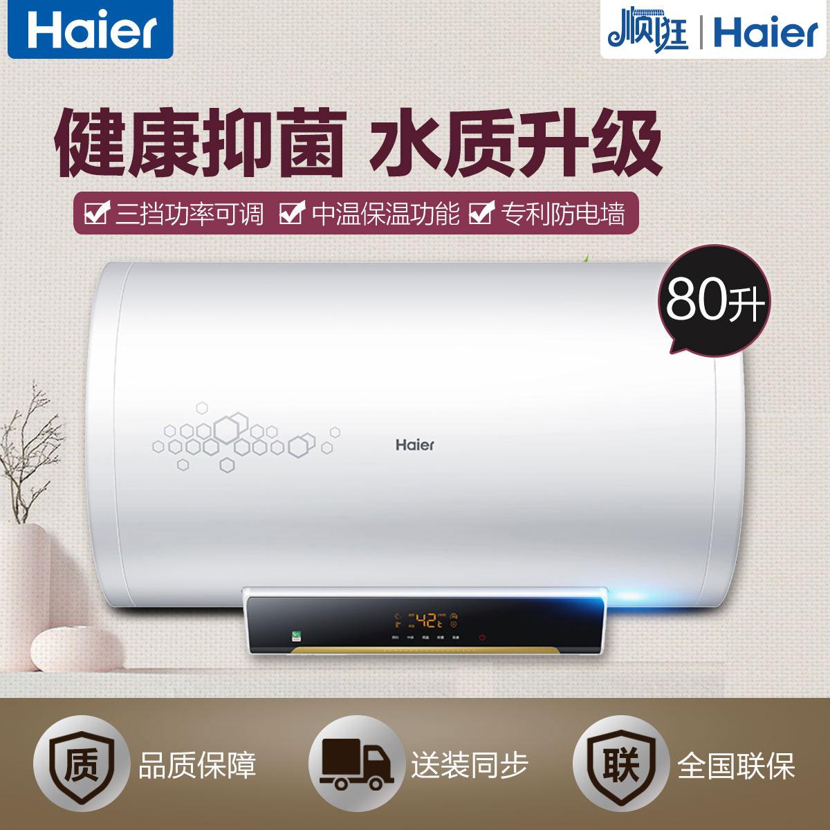 Haier/海尔             热水器             ES80H-J5(E)