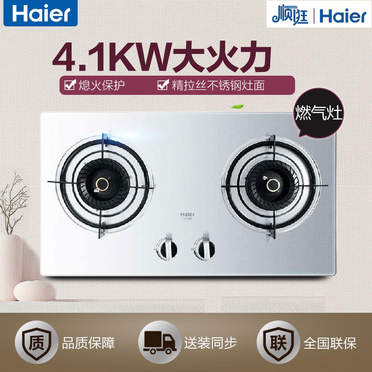Haier/海尔             燃气灶             JZT-Q60(12T)