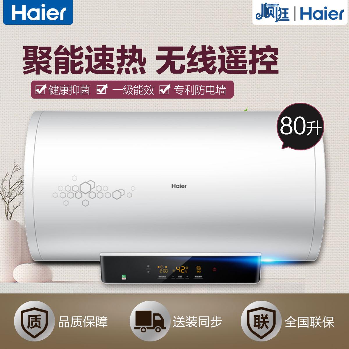 Haier/海尔             热水器             ES80H-S5(E)