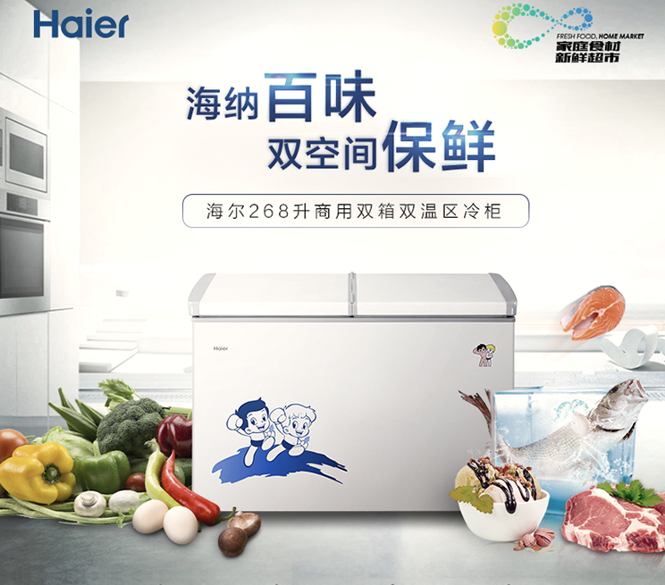 小型冰柜的尺寸