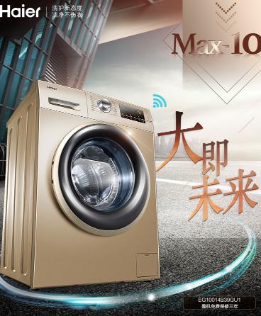海尔免清洗洗衣机价格是多少钱