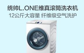 Leader/统帅 滚筒洗衣机 TQG120-HBD1496U1¥13999