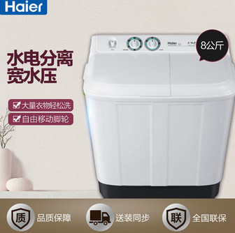 半自动双缸洗衣机尺寸介绍