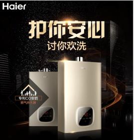 冷凝热水器价格是多少
