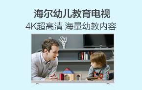 Haier/海尔 4K电视 LU55X72¥4299