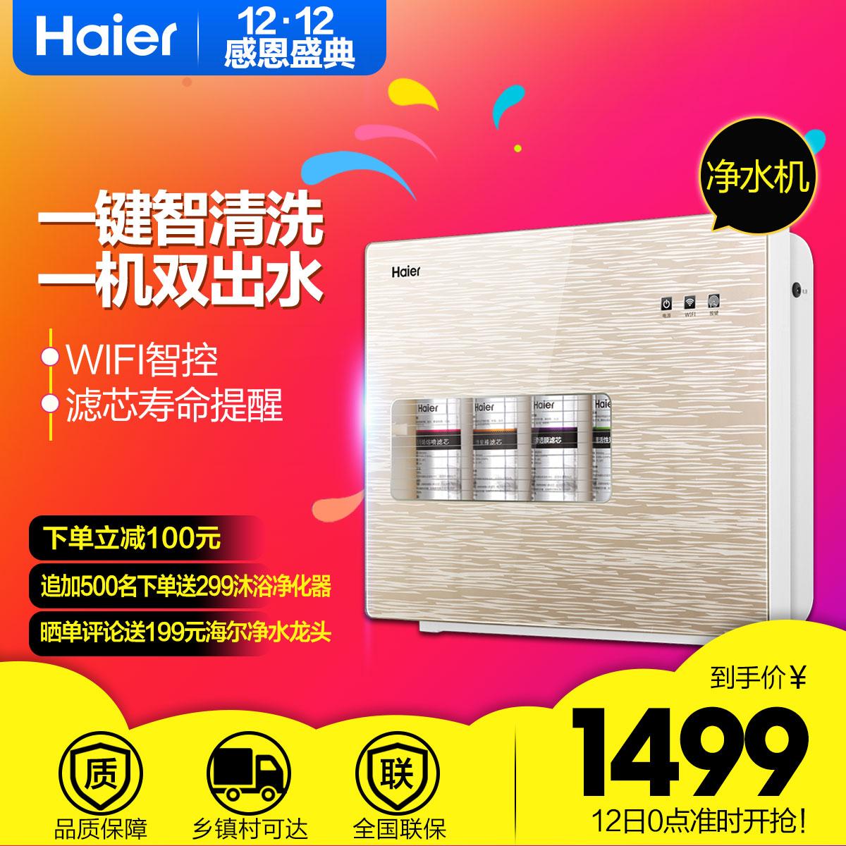 智能控制 一键智清洗 双出水 漏水保护 HRO5020-4(A)