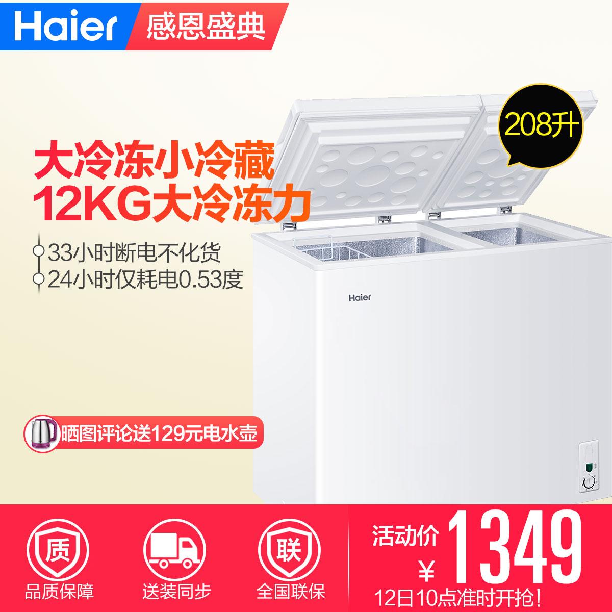 海尔208升家用大冷冻小冷藏冷柜,149L大箱冷冻+59L小箱冷藏;深冷速冻,12KG大冷冻力;33小时断电不化货;节能省电,24小时仅耗电0.53度;全封闭拉扣式内胆。 FCD-208XHT