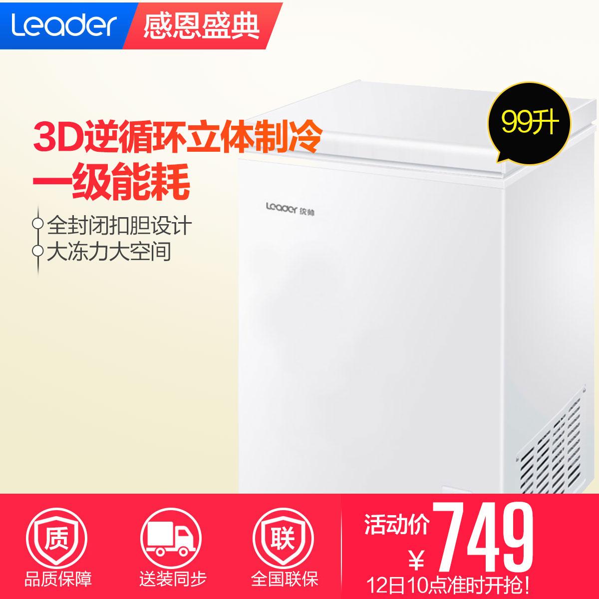 统帅99升家用冷柜,3D逆循环立体制冷,全封闭扣胆设计,一级能耗,大冻力大空间。 BC/BD-99TS