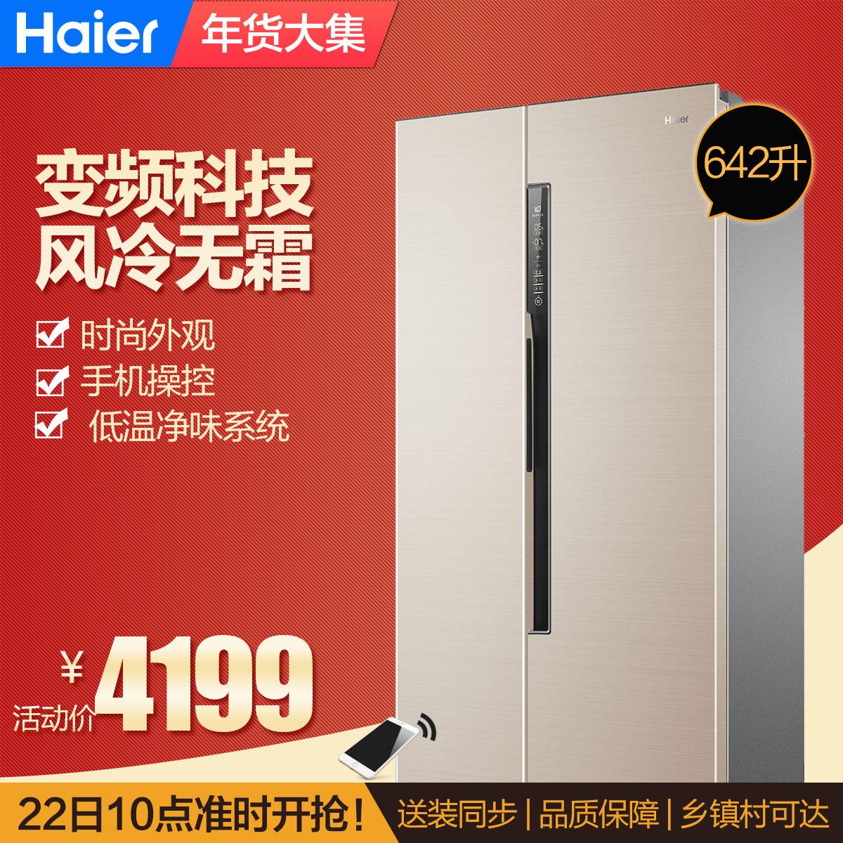 642升变频风冷对开门冰箱;优雅香槟金,时尚百搭;变频压缩机,节能静音;手机操控,智能饮食养生,低温净味系统;隐藏门把手 BCD-642WDVMU1