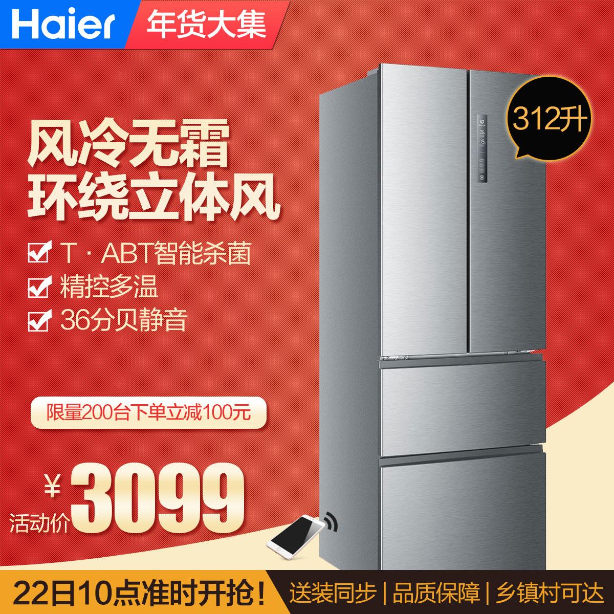 312升风冷多门冰箱,环绕立体风,无霜保湿更新鲜;T·ABT智能杀菌,食材真正健康;精控多温,强保鲜;36分贝静音,体验安静生活。 BCD-312WDPM