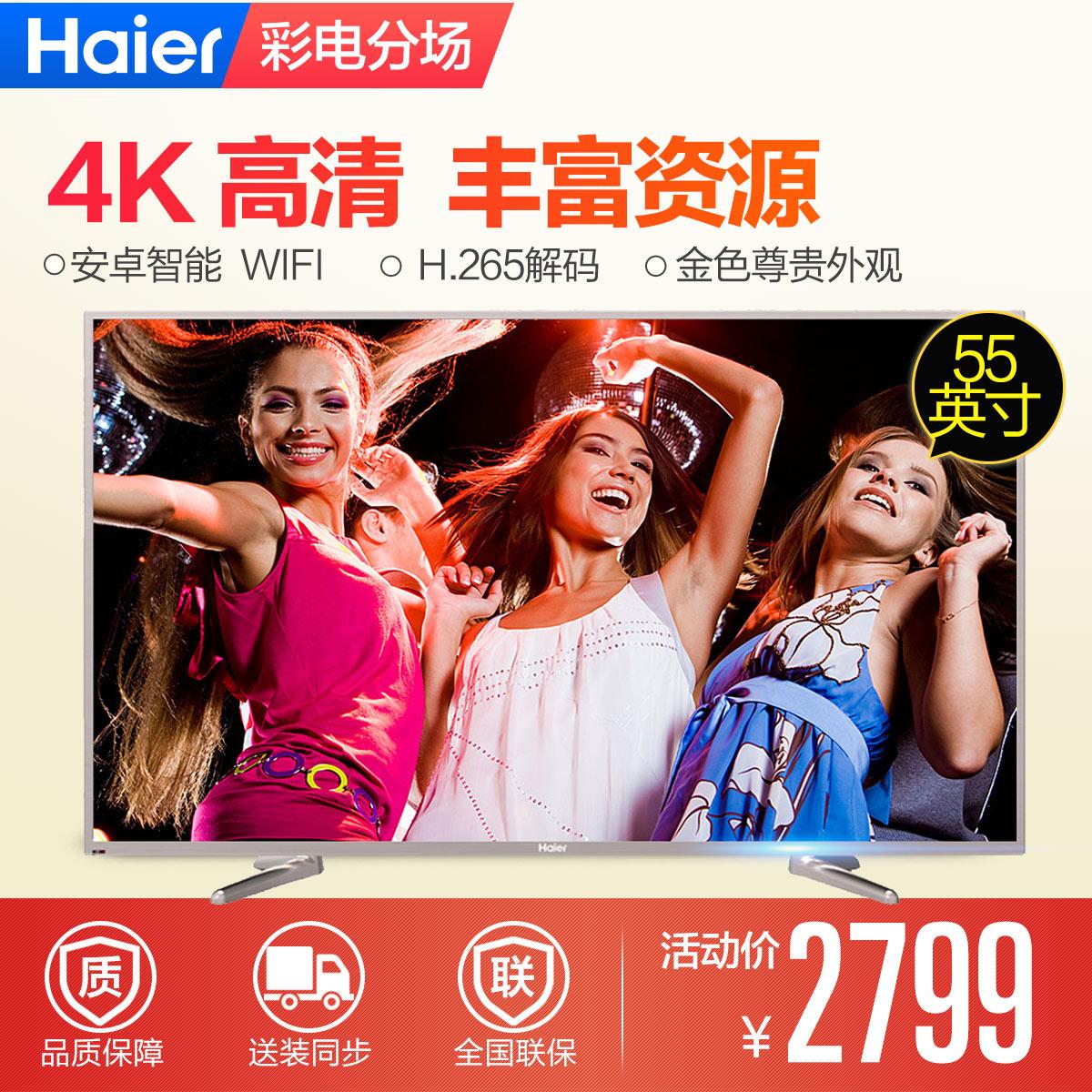 55英寸4K安卓智能WIFI液晶电视,64位高速处理器,H.265解码,支持USB、HDMI双解码4K片源,丰富的影音资源,金色外观,彰显尊贵。 LS55M31