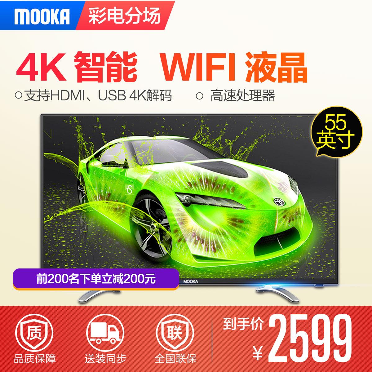 55英寸4K智能WIFI液晶电视,4K真高清,支持HDMI、USB 4K解码,2K分辨率自动转4K分辨率,支持H.265解码,高速处理器,强劲动力。 U55A5