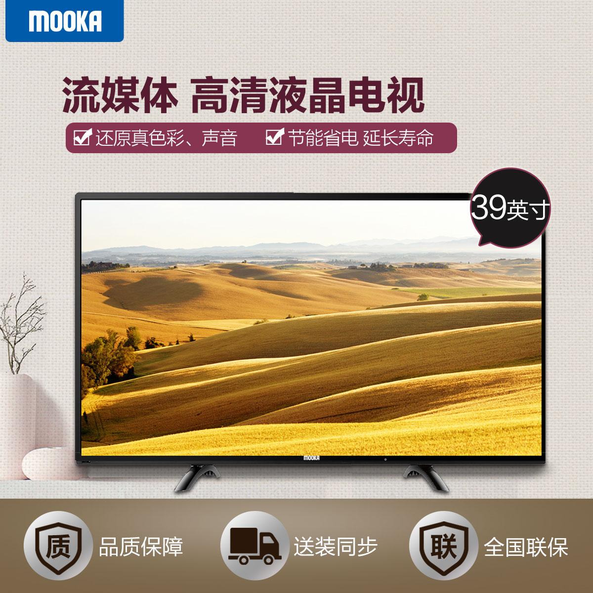 39英寸流媒体高清液晶电视,广色域A+屏,还原真色彩、声音,节能省电、延长整机使用寿命。 39A3