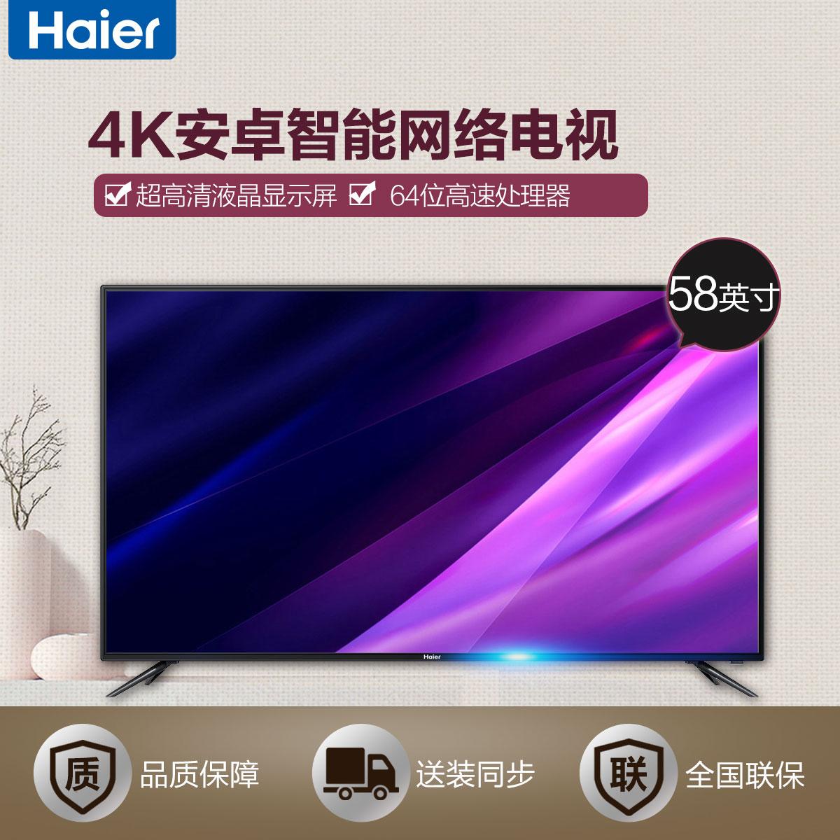 58英寸4K安卓梦之城客户端下载网络电视,采用UHD超高清液晶显示屏,64位高速处理器,安卓梦之城客户端下载操作系统,丰富优酷资源,立体声音频系统。 LS58A51