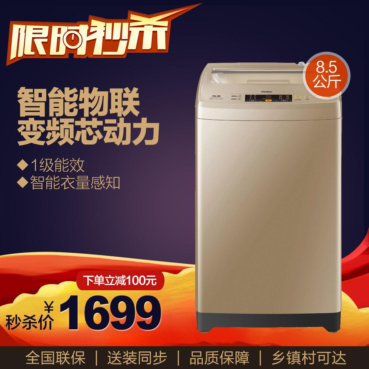变频芯动力   金色外观   8.5kg大容量    智能物联  节能耐用   直驱变频电机更静音   1级能效    智能衣量感知    免熨烫    立体洗     桶干燥    桶自洁 EB85BM59GTHU1