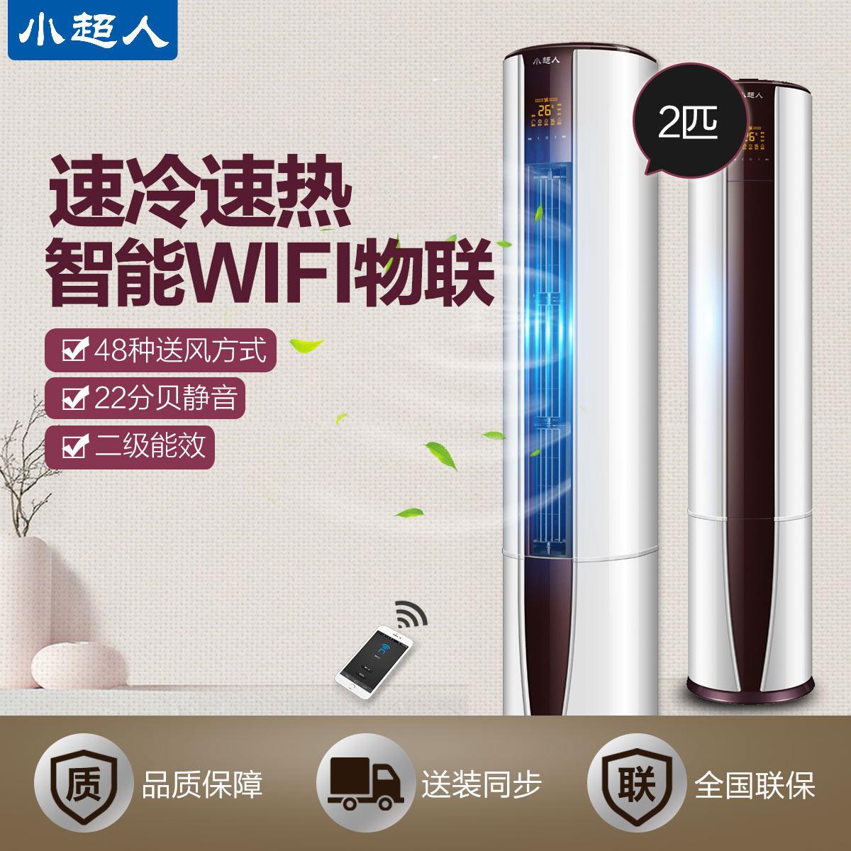 2匹小超人智能WiFi柜式空调,智能物联功能,实时掌控,打造智能生活;二级能效,省电新主流,48种送风方式,感受温柔自然风 KFR-50LW/10AH-2U1套机