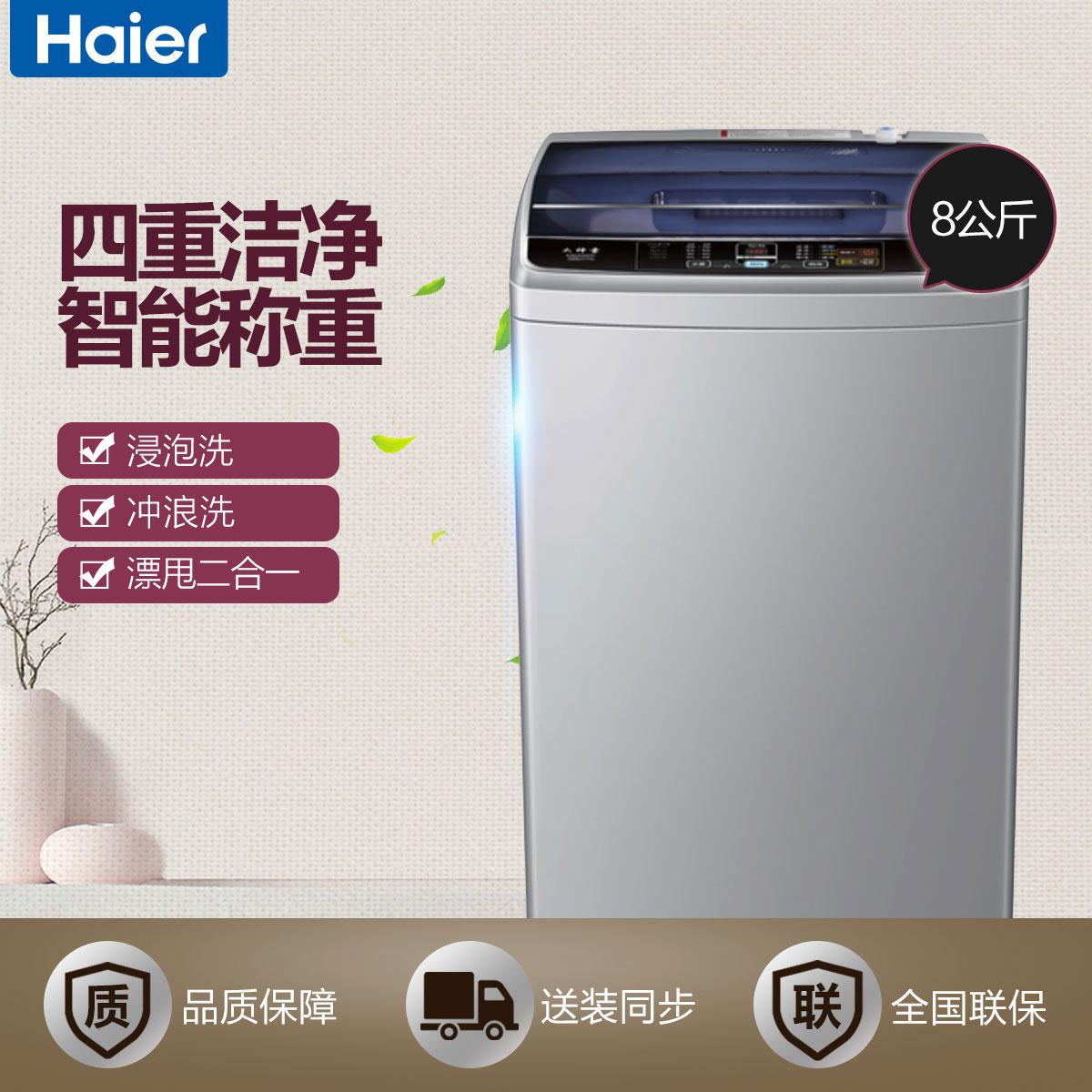 8kg/公斤 全自动波轮洗衣机、四重洁净 智能预约 浸泡洗 冲浪洗 EB80M39TH