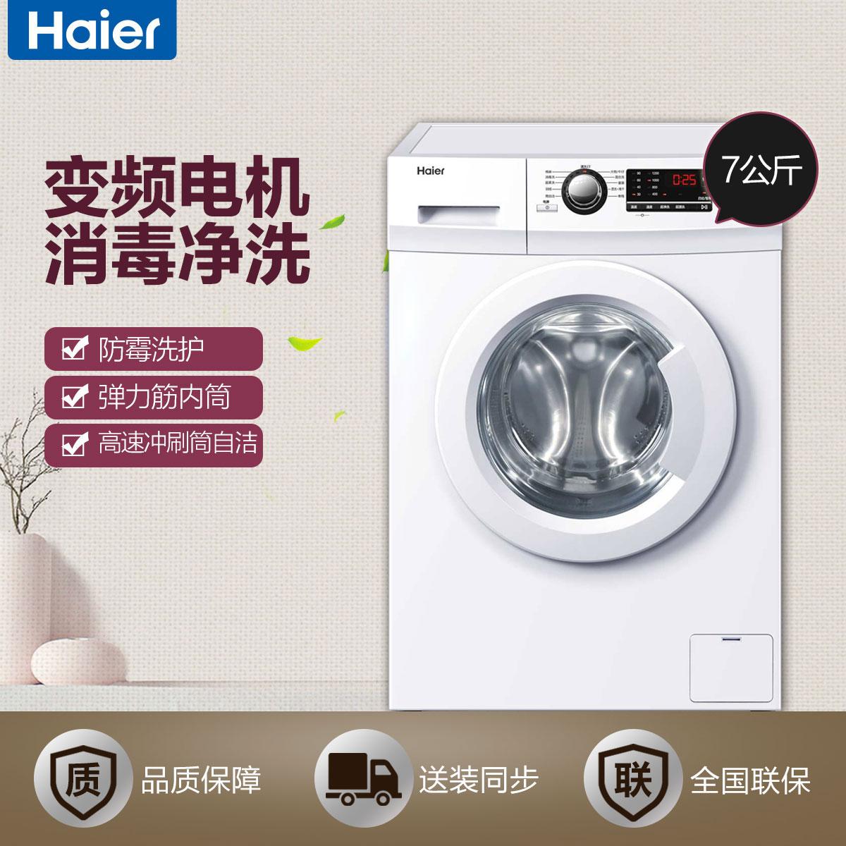 变频电机 静音洗 深度消毒洗 羽绒洗 EG7012B29W 7公斤变频全自动滚筒洗衣机