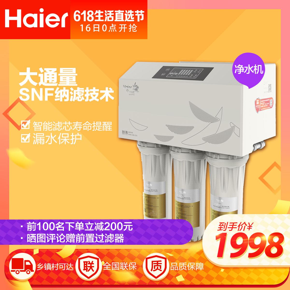 大通量 SNF纳滤技术 智能滤芯寿命提醒 漏水保护 HSNF-1500P0 (A)